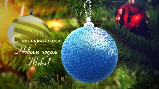 Хочу поздравить с новым годом любимого