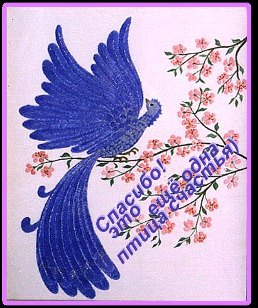 Открытки синяя птица, открытка другу день