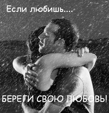 любовь не умирает: