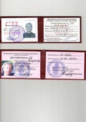 Член союза писателей россии удостоверение