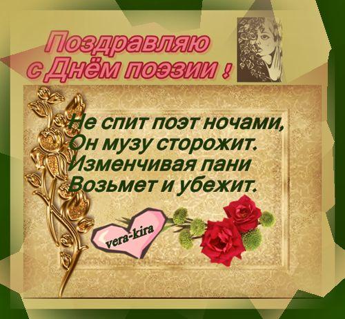 Текст поздравления поэту
