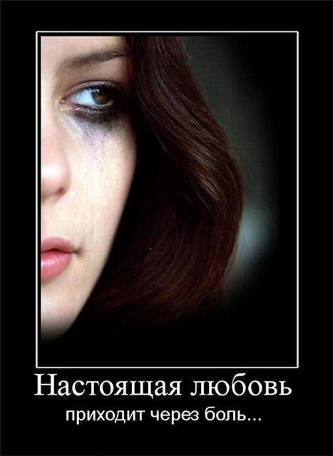 демотиваторы о боли от любви