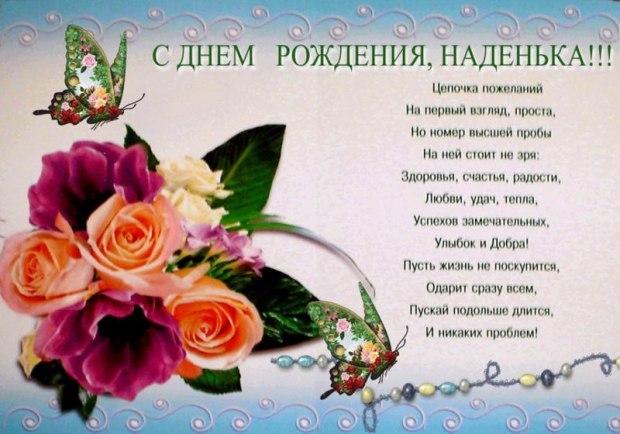 Поздравления с днем рождения женщине прикольные надежде