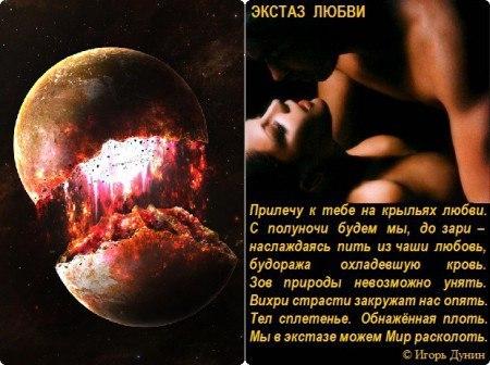 Поэзия секса и любви