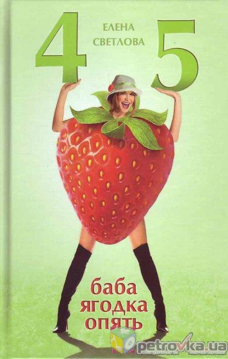 Поздравления подруге 45 баба ягодка опять