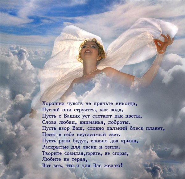 Открытки для любимой женщины со стихами о верности ольга