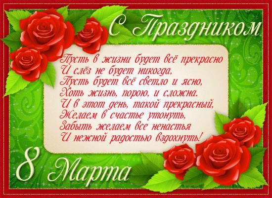 I поздравление с восьмым марта