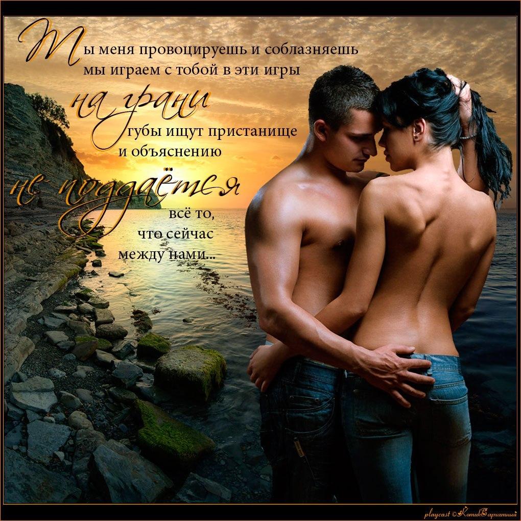тому открытки со стихами об эротике спектр порно фото