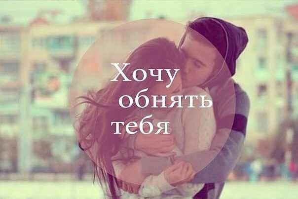 Картинки с надписью хочу обнять поцеловать, фаиной раневской цитатами