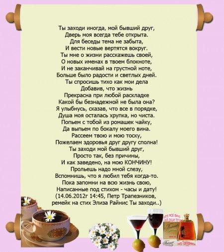 Переделать стихи на поздравление 817