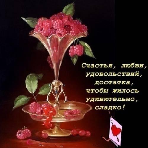 С днем рождения поздравления поздравляю и любви тебе желаю