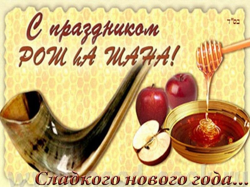 Поздравления с рош ашана открытки