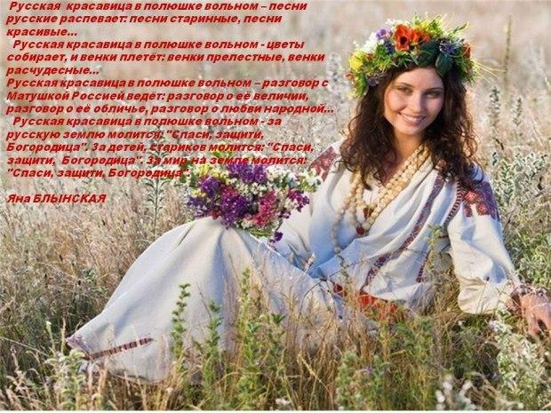 Стих про женщину русскую