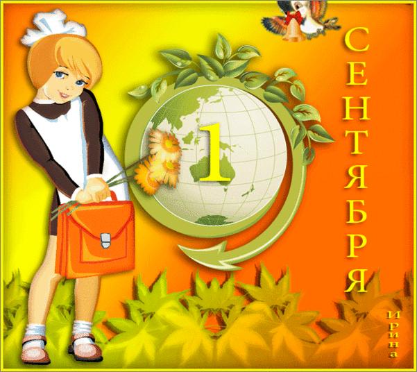 Гифки к 1 сентября, отправки открытки