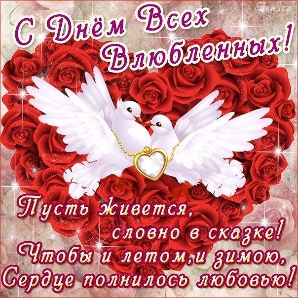 От всей души Поздравляю с Днем Всех влюбленных,желаю здоровья, любви и счас