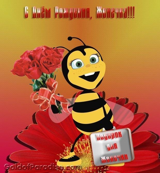 Желаю приятных, открытка для жени девочки