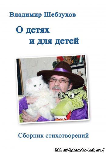 Стихи о детях и для детей. Владимир Шебзухов