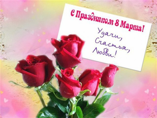 Песенное поздравление 8 марта