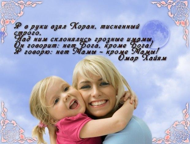 Статусы поздравления мамам