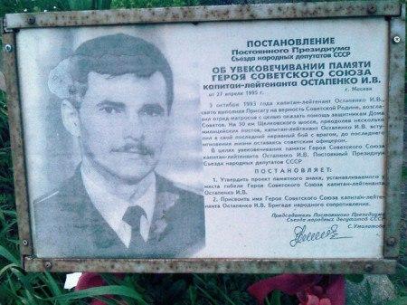 Последний Герой Советского Союза (ИГОРЬ ОСТАПЕНКО)