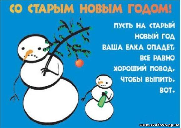Смешные поздравления с 1 января