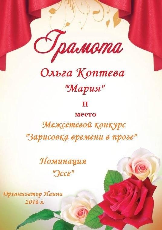 Поздравление победителю конкурса текст