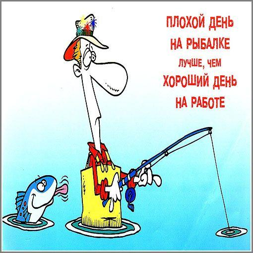 стихи афоризмы про рыбалку