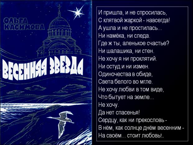 По великому праву любви (Об Ольге Касимовой)