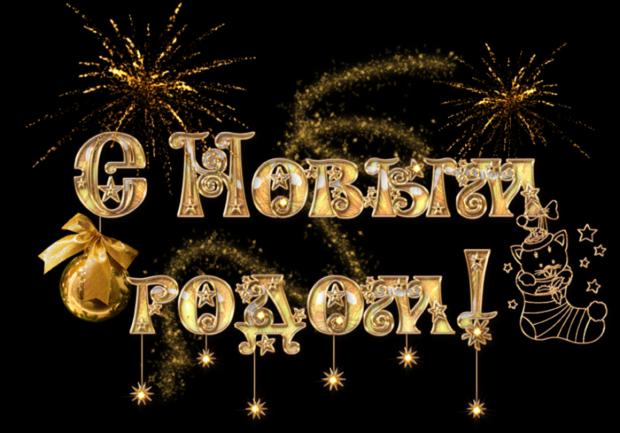 Смотреть картинки надписи с новым годом