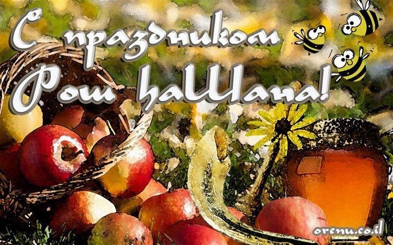 поздравления с новым годом на иврите возведении