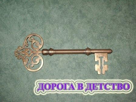 Как сделать золотой ключик буратино своими руками