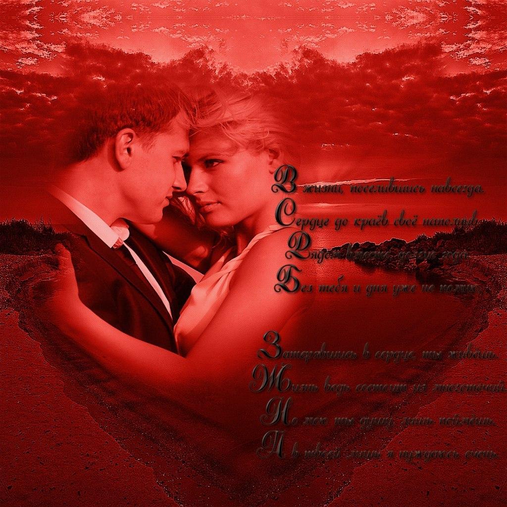 Флеш музыкальные открытки о любви
