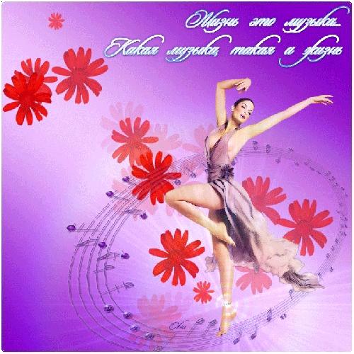 поздравления с днем рождения мужчине танцору билирубина моче