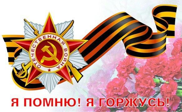"""Не оставайтесь в стороне - благотворительная акция """"Помним! . Гордимся! . Благодарим!"""" к празднику 9 мая!"""