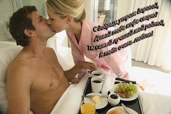 s-dobrim-utrom-eroticheskoe-pozhelanie