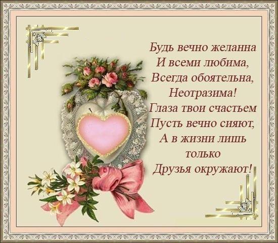 Поздравления с днем рождения будь самой счастливой