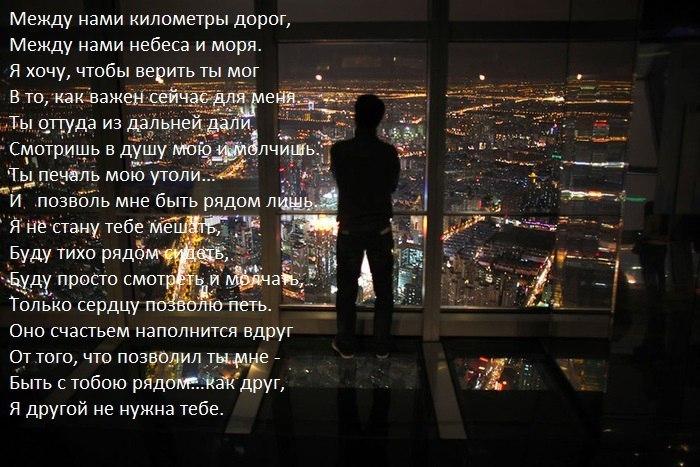 подходящее название, картинка между нами километры что украинская