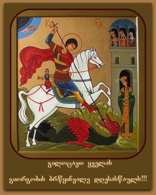 Святой георгий и открытки, открытка