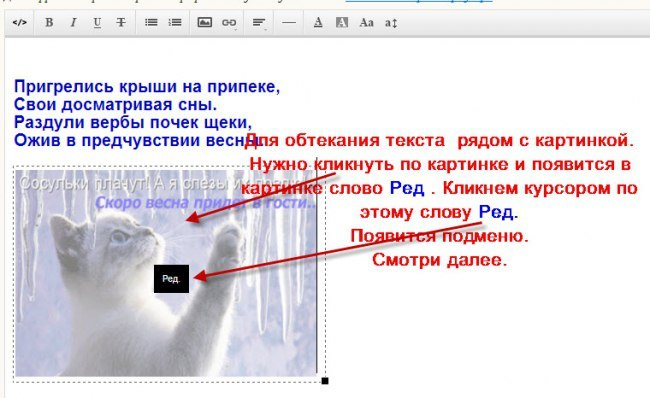 Как сделать обтекание текстом фотошоп
