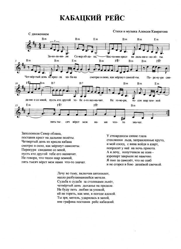 Кабацкий рейс  (сл. и муз. Алексея Камратова)