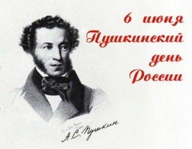 Поздравление с днем рождения в стихах пушкина