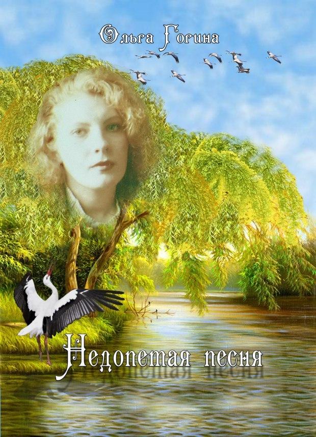 Семизарова галина в стихи.ру
