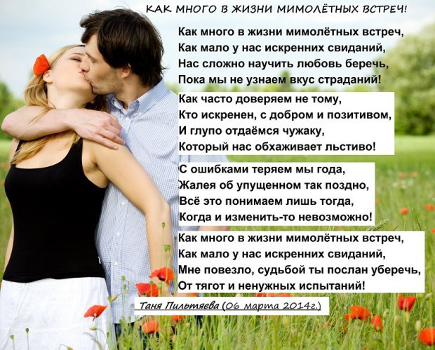 Знакомстве любви при первом с о стихи