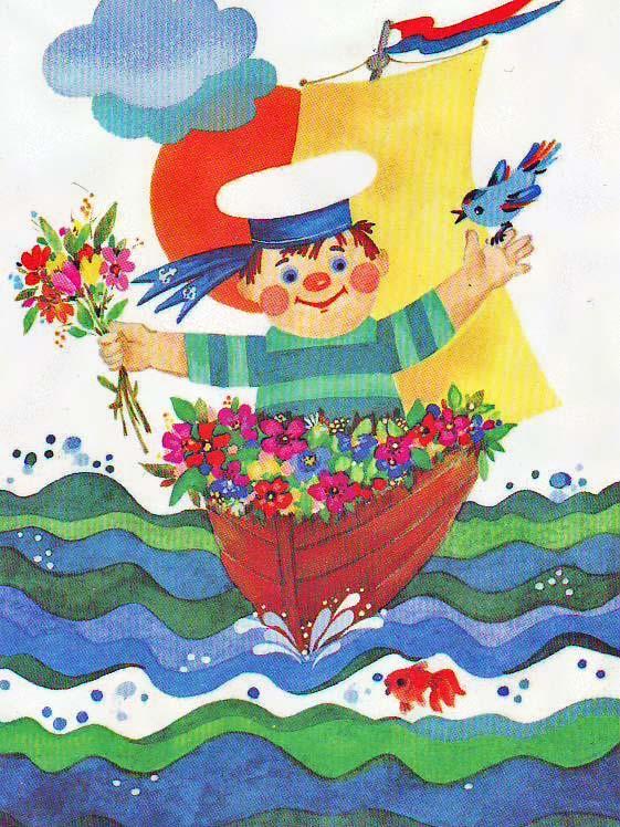 Днем, корабль и капитан открытка