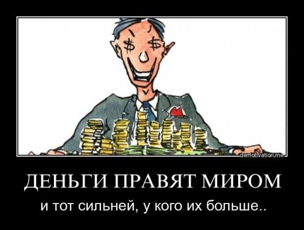 картинка миром правят деньги всем трудящимся желанного