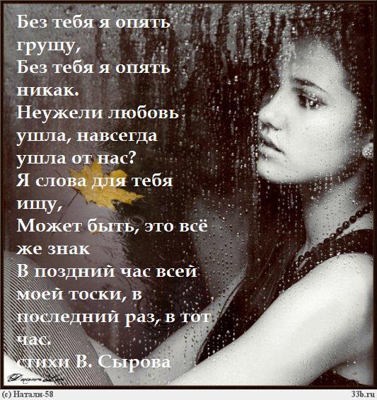 Стих опять без тебя