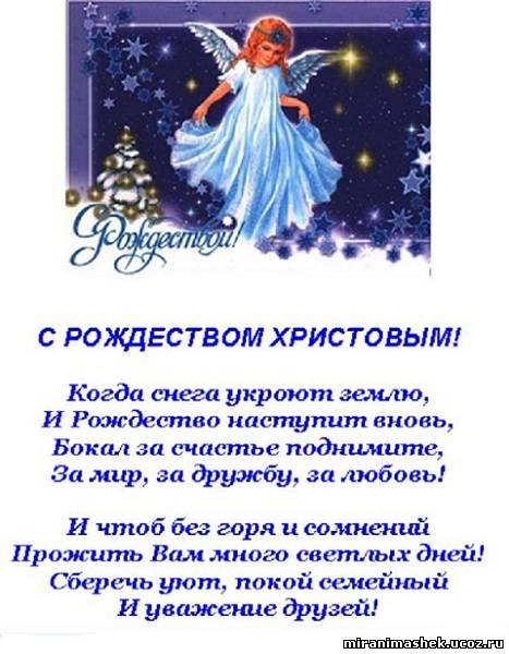 Скачать рождественские поздравления в картинках