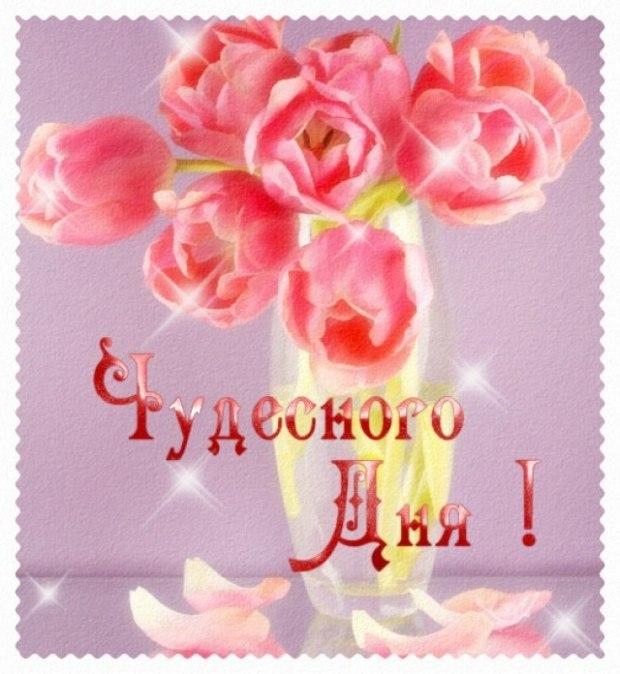 Открытки любимой девушке хорошего дня и настроения, день рождения лет