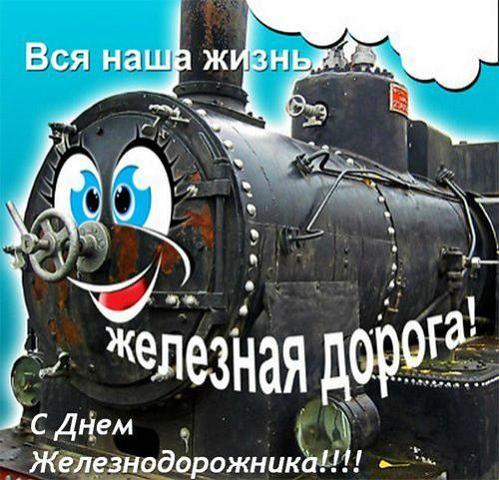 Поздравление с юбилеем железнодорожника