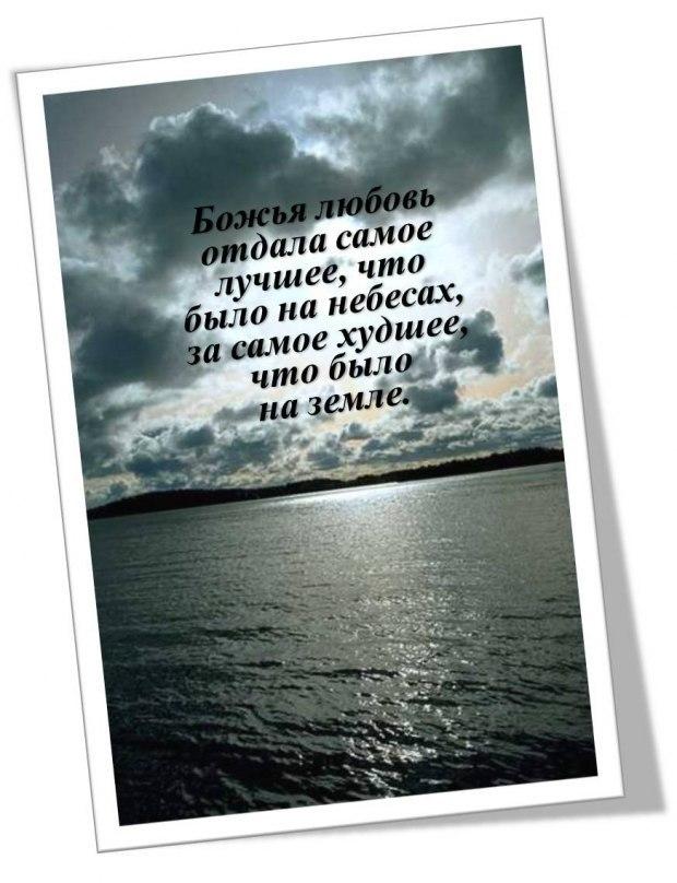 открытки о божьей любви выбрать правильный ракурс